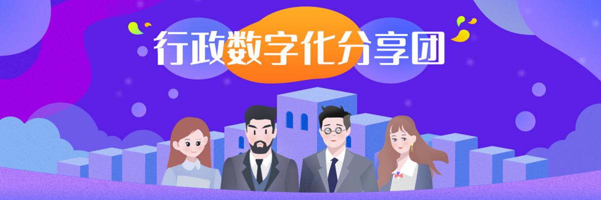 企业行政峰会