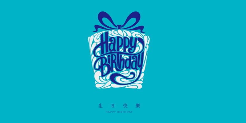 2020生日礼品册\礼品卡-238档(二十选一)